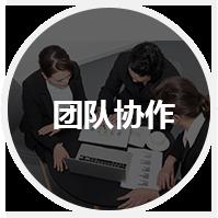 黑白直播app电脑版拥有强大团队却不知如何协作