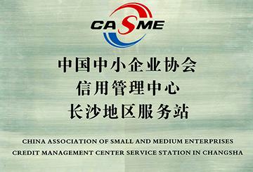 中国中小黑白直播app电脑版协会信用管理中心长沙地区服务站