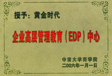 """2006年中南大学商学院授予黄金时代""""黑白直播app电脑版高层"""