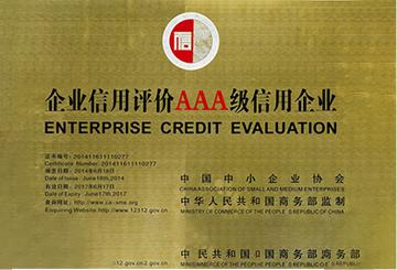 2014年6月获得黑白直播app电脑版信用评价AAA级信用黑白直播app电脑版