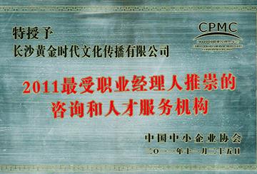 011最受职业经理人推崇的咨询和人才服务机构