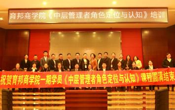 湖南省育邦校园超市连锁有限公司