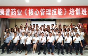 湖南康普药业股份有限公司