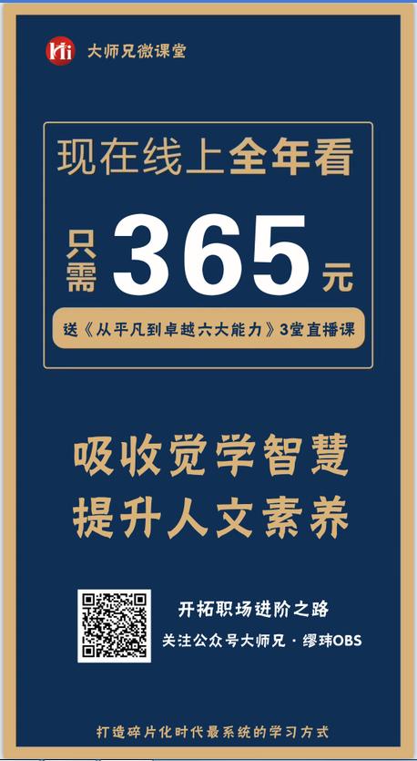 线上员工黑白直播jrs河豚-大师兄微课堂.png