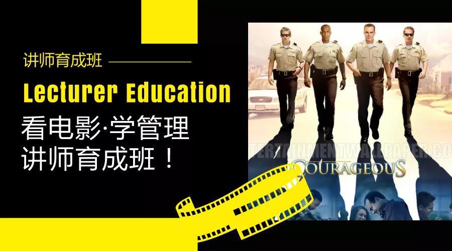 看电影·学管理讲师认证班.jpg