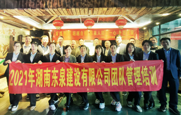 湖南东泉建设有限公司
