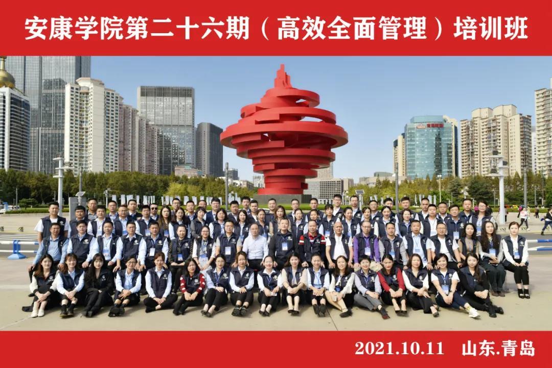 热烈祝贺10月10-11日安康学院第二十六期(高效全面管理)黑白直播jrs河豚班完美落幕!